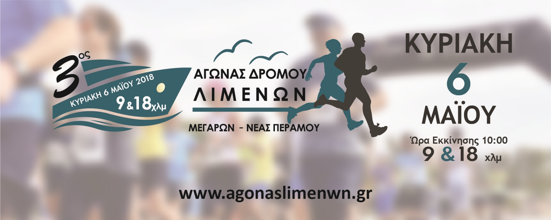 3os-agonas-limenwn-2018-large
