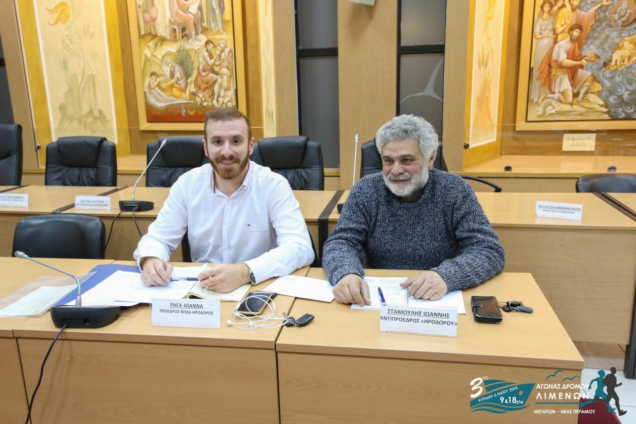 Συνεδρίαση της Οργανωτικής Επιτροπής του 3ου Αγώνα Δρόμου Λιμένων Μεγάρων – Ν. Περάμου