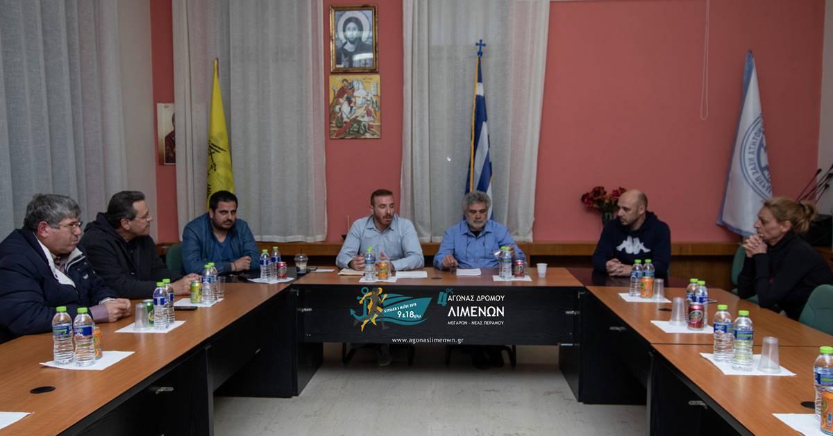 Συνεδρίαση της Οργανωτικής Επιτροπής του 4ου Αγώνα Δρόμου Λιμένων Μεγάρων – Ν. Περάμου